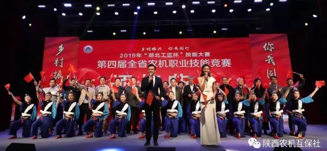 陕鄂农机手劳动大竞赛颁奖活动在湖北安陆市举行