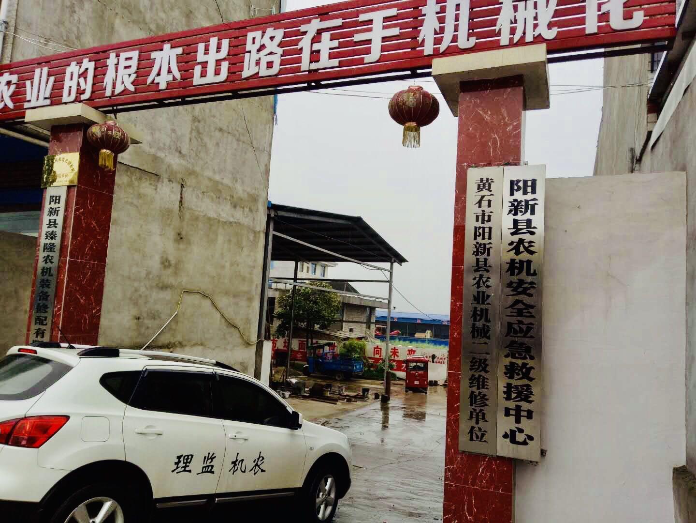 阳新成立农机安全应急救援中心